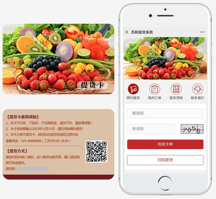 蔬菜提货系统